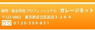 東京都足立区皿沼3-24-9
